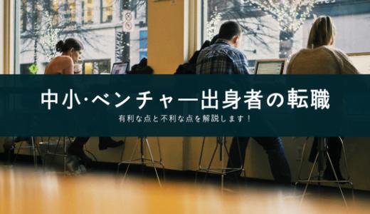 【中小企業出身者必見】転職での意外な強みを紹介
