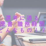 【2018】書類選考に通る履歴書・職務経歴書の書き方と注意すべきポイントまとめ