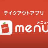 東京で使えるmenuアプリのクーポンや配達アルバイト可能エリアは?人気の店舗や登録方法について